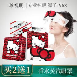 珍视明HelloKitty香水蒸汽眼罩热敷眼睛罩睡眠儿童眼贴10片/盒