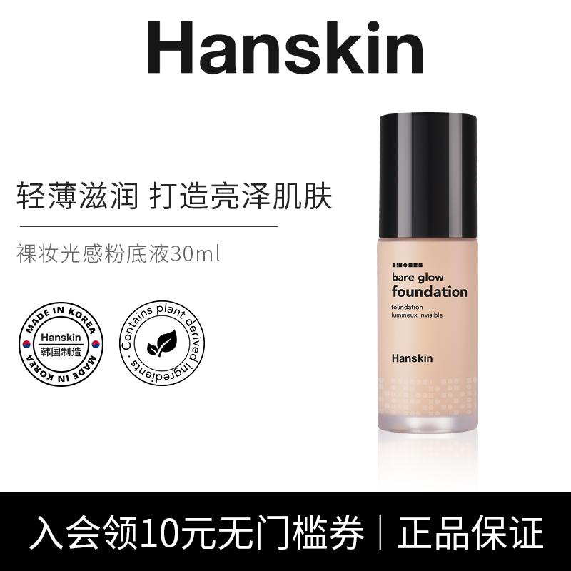 HANSKIN/韩斯清裸妆光感粉底液遮瑕提亮肤色持久控油保湿学生韩国