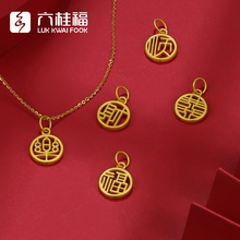 Liuguifu Jewelry Blessing Series Gold Pendant 3D Hard Foot Golden Fortune Character Small Chain Necklace Pendant Accessories