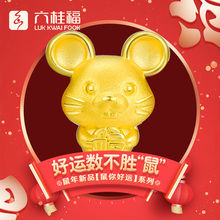 Liuguifu jewelry lucky mouse gold Zodiac transfer bead 3D hard gold 999 full gold life year Bracelet
