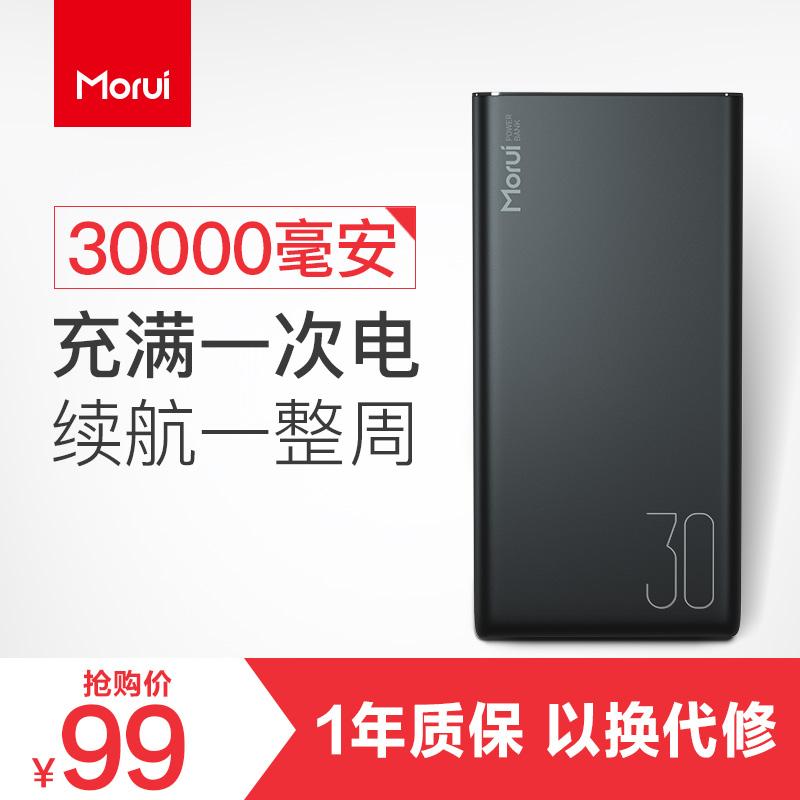 MORUI魔睿 30000毫安大容量充电宝 黑色便携移动电源 适用于苹果vivo华为小米oppo手机通用快充闪充正品热销