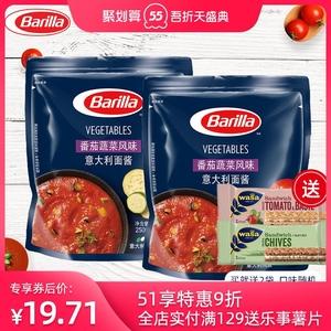意大利 Barilla 番茄蔬菜风味 意大利面酱 250g*2袋 14.71元盛典价 送2袋饼干