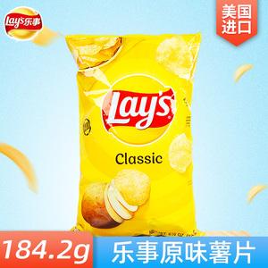 美国进口Lays乐事薯片原味膨化食品土豆片办公室休闲零食184.2g
