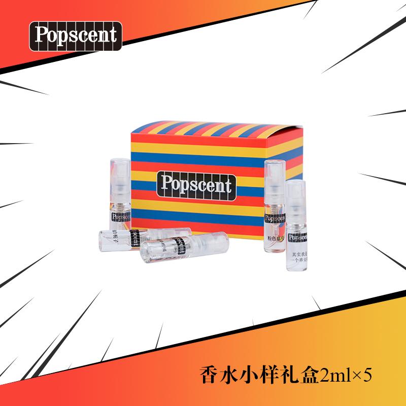 Popscent 2ml迷你香水Q版持久清新自然男女试用装礼盒