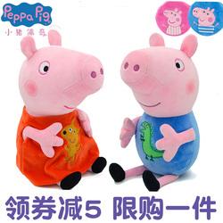 正版小猪佩奇玩具毛绒公仔大号佩琪乔治玩偶娃娃一家四口女全套装