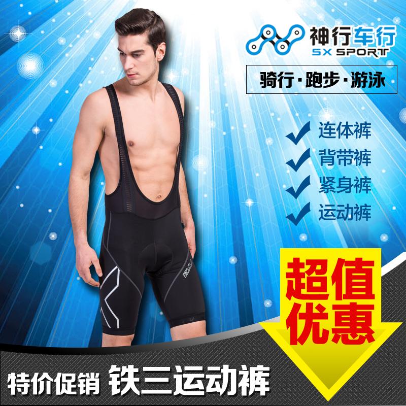 铁人三项服短裤男运动2*xu背带骑行裤TWOXU骑行服男夏