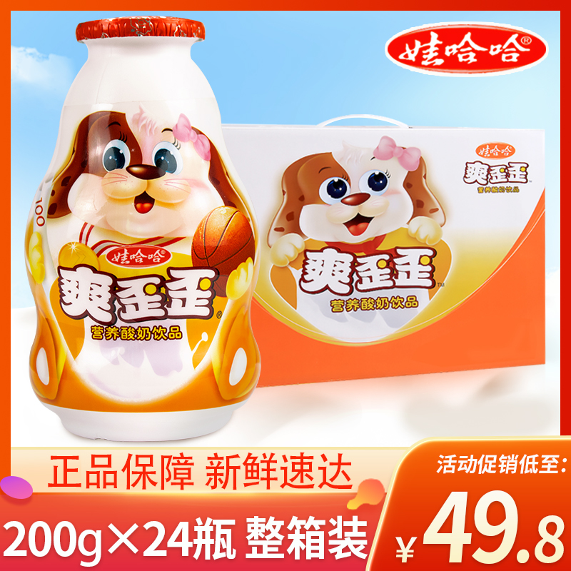 娃哈哈爽歪歪箱装酸奶整箱儿童牛奶饮料饮品早餐哇哈哈200g*24瓶