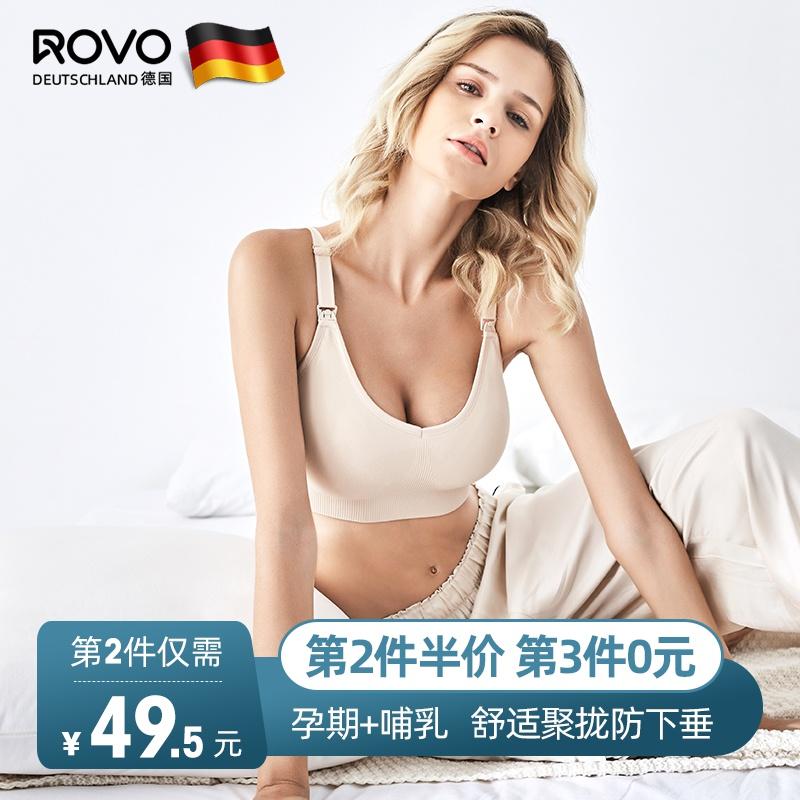 ROVO哺乳文胸聚拢防下垂孕妇内衣女薄款产后浦喂奶bra胸罩怀孕期 thumbnail