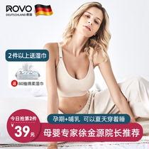 ROVO哺乳文胸聚拢防下垂孕妇内衣女薄款产后浦喂奶bra胸罩怀孕期