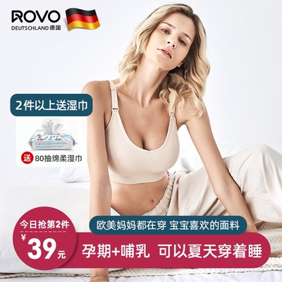 ROVO哺乳文胸聚拢防下垂孕妇内衣产后喂奶孕期怀孕期专用睡觉可穿