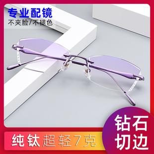 女款纯钛无框近视眼镜框 眼镜架 变色防蓝光防辐射  有度数成品潮