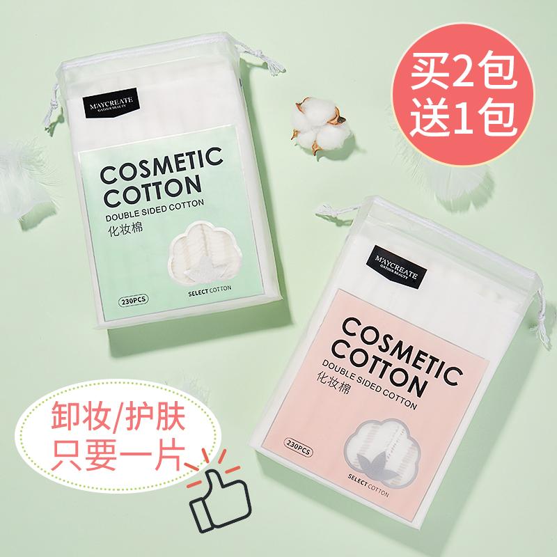 11月08日最新优惠买2送1化妆棉女卸妆屈臣氏卸妆巾