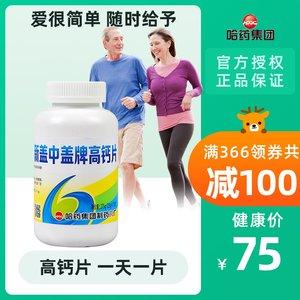 新盖中盖牌高钙片110片 成人中年人老人补钙女性中老年人碳酸钙片