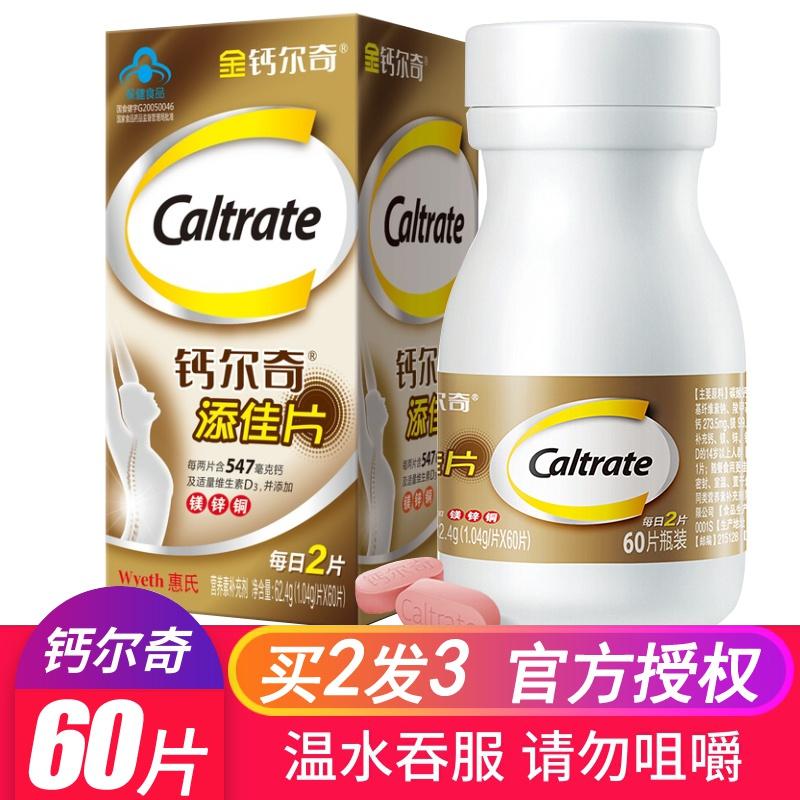 钙尔奇钙片中老年人老人青年无糖碳酸钙d3补钙官方旗舰店官网正品