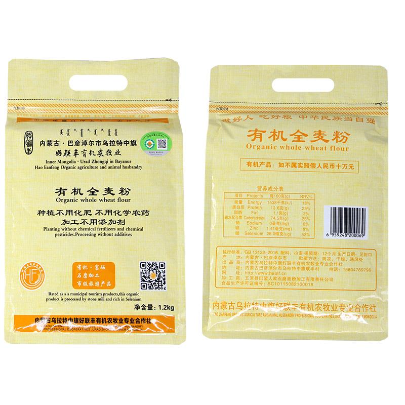 Haolianfeng organic whole wheat flour 1.2kg steamed bread flour baking package Mid Autumn Festival gift