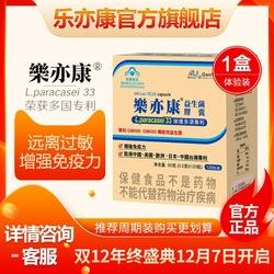 乐亦康抗过敏体质lp33景岳益生菌
