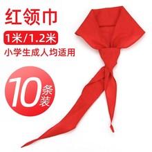 儿童成人红领巾1.2米标准通用小学生1-3年级少先队员初中生红领巾