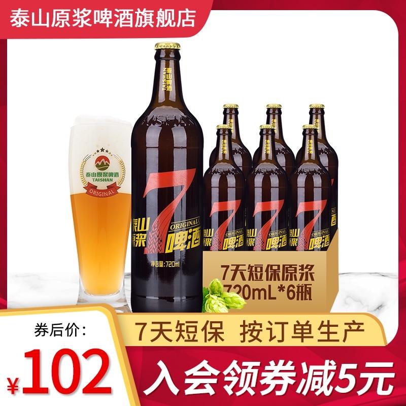泰山原浆啤酒 7天鲜活720ml 10°P6瓶啤酒瓶装 整箱山东泰山啤酒