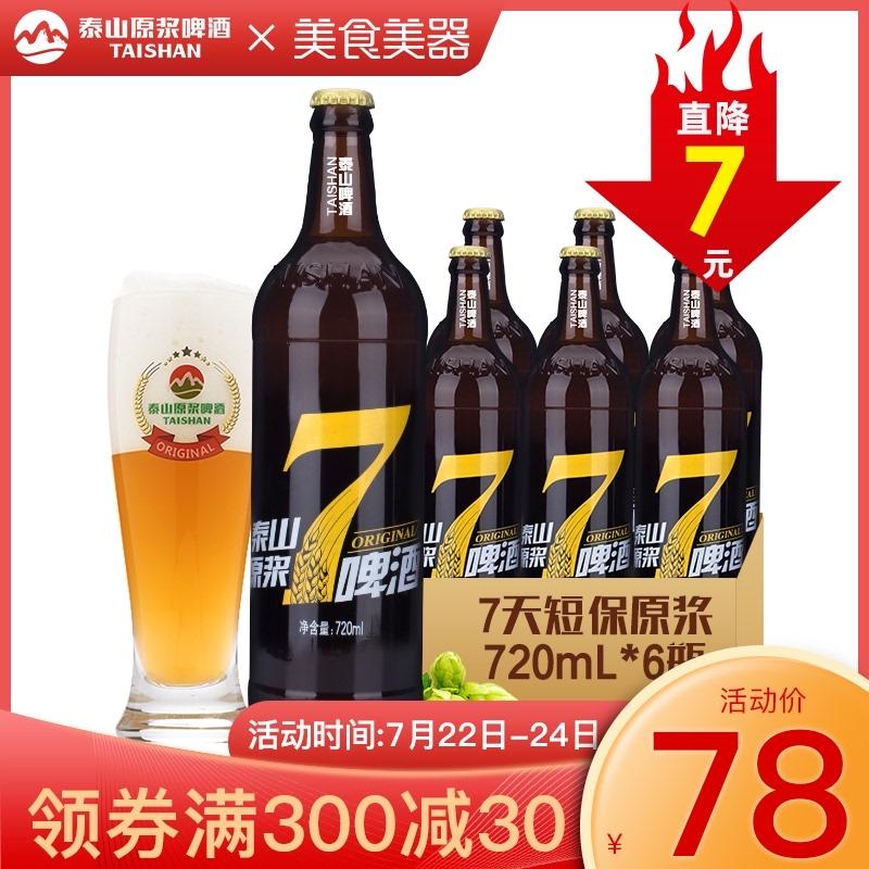 泰山原浆7天鲜活720ml 6瓶整箱
