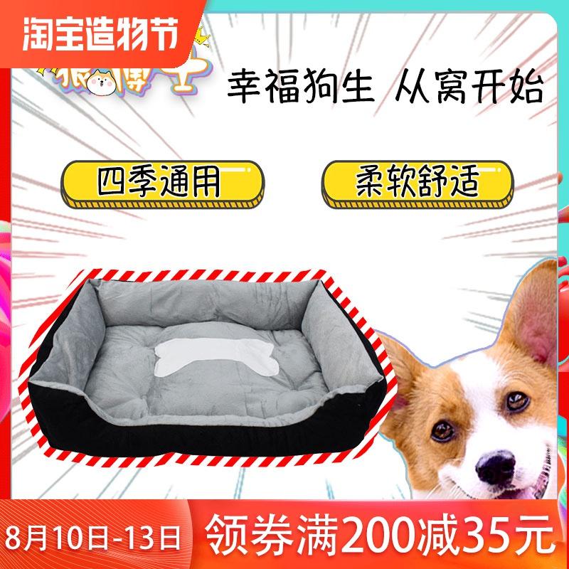【狼博士】网红狗窝宠物窝泰迪金毛中型犬小型犬狗狗用品猫窝垫子