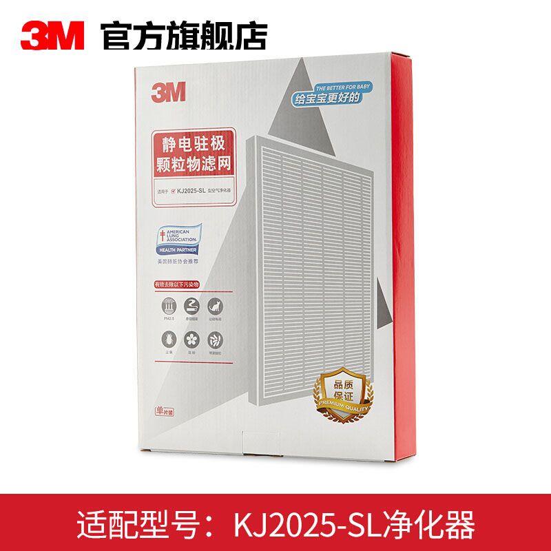 [3M官方旗舰店其他生活家电配件]3M空气净化器滤网KJ2025-SL月销量5件仅售288元