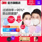 3M 防PM2.5防雾霾口罩 12只 75.00