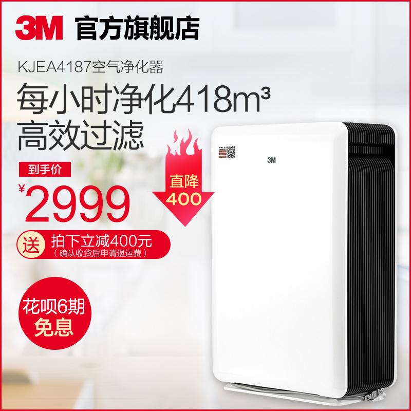 [3M官方旗舰店空气净化,氧吧]3M空气净化器 家用除甲醛PM2.5月销量2件仅售3499元
