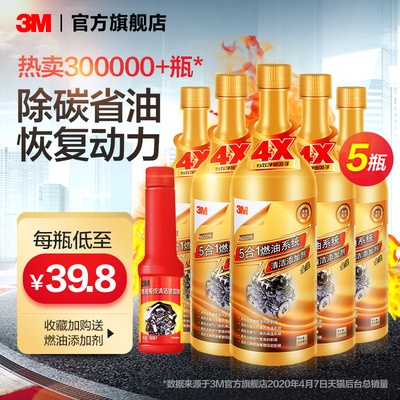 3M fuel treasure in addition to carbon deposit cleaning agent car gasoline fuel additive engine oil line cleaner genuine