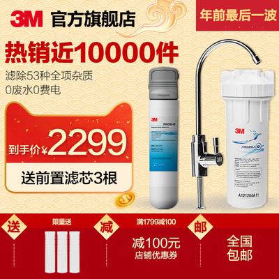 3m净水器哪个型号好些哪个品牌好