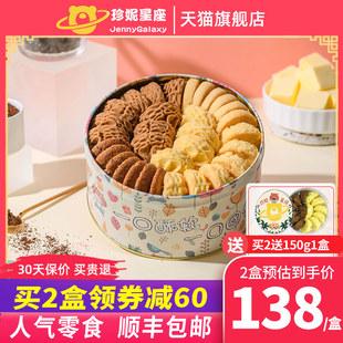 珍妮星座曲奇小熊饼干 奶油咖啡四味640g手工 好吃的休闲零食礼盒