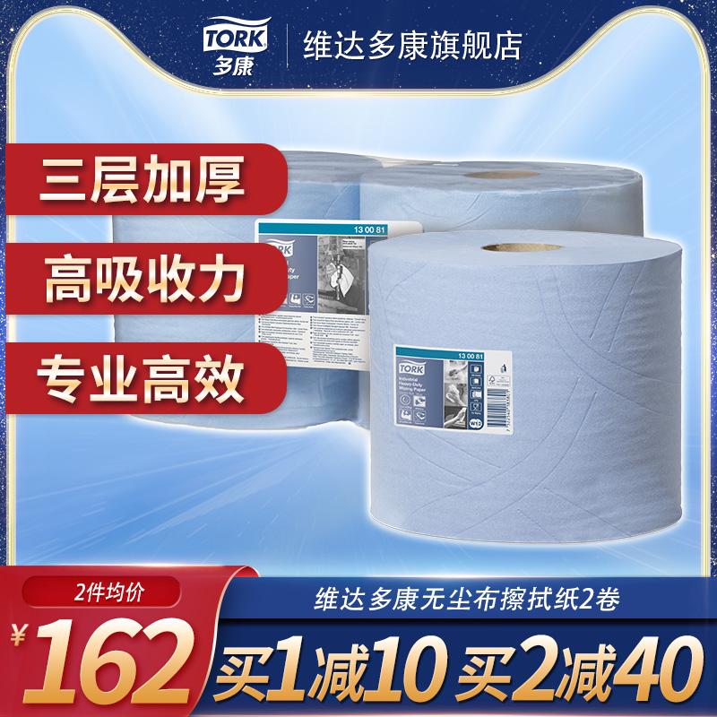 维达多康 无尘纸擦拭纸2卷工业用大卷大号清洁布卷纸无尘布W1淘宝优惠券