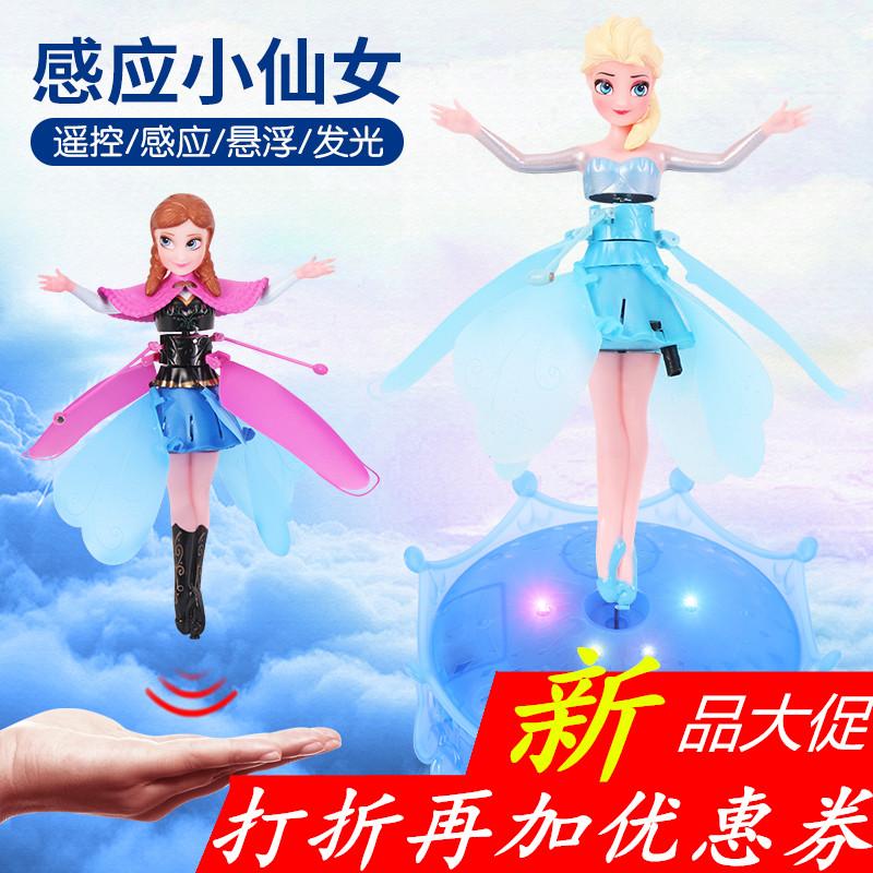 新品抖音同款公主皇冠安娜小飞仙感应飞行器女童室内室外悬浮玩具