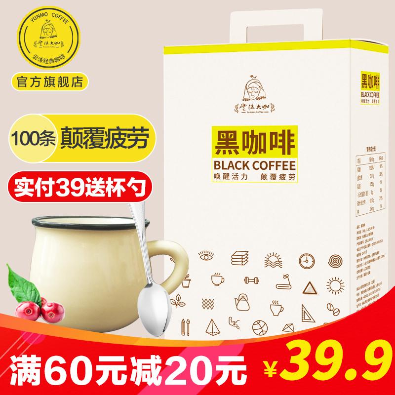 送杯勺黑咖啡粉 速溶浓缩无糖添加低脂提神美式特浓纯苦咖啡100条