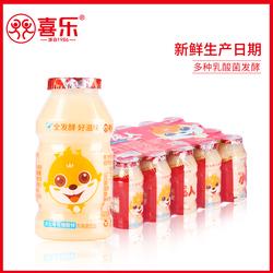 喜乐小龙人乳酸菌饮品儿童牛奶酸奶发酵酸甜饮料95ml*20瓶