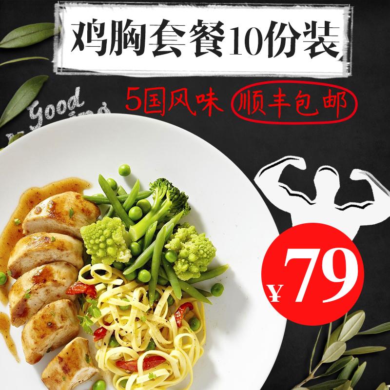 赤豪鸡胸套餐10份5种口味即食食品低脂鸡胸肉(用5元券)