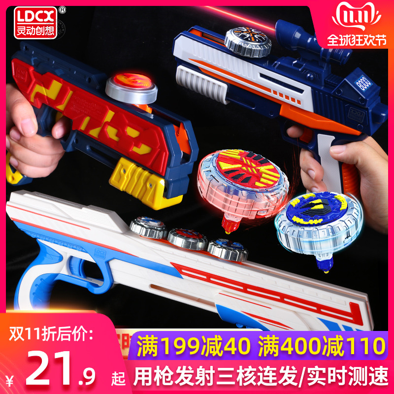 灵动创想魔幻陀螺4代双核三发3新款枪四2发光1梦幻5男孩儿童玩具6