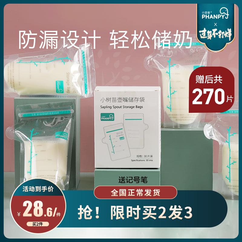 储奶袋便携一次性装小冷冻存乳袋