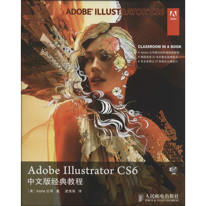 Adobe Illustrator CS6中文版经典教程 Adobe公司 著作 武传海 译者 图形图像/多媒体(新)专业科技 新华书店正版图书籍