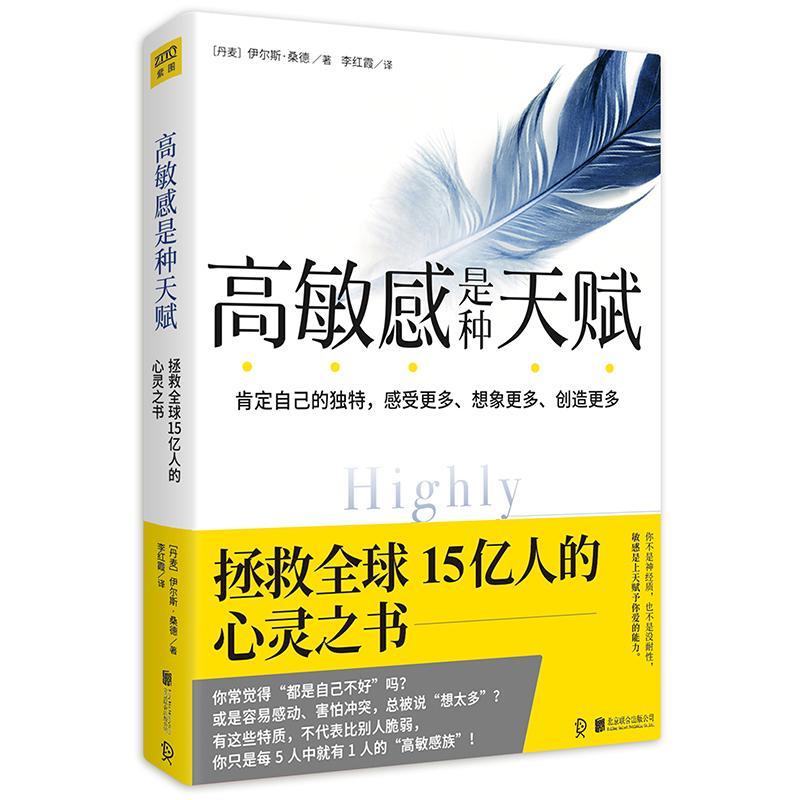 高敏感是种天赋 (丹)伊尔斯・桑德(Ilse Sand) 著;李红霞 译 著作 心理学社科 新华书店正版图书籍 北京联合出版公司