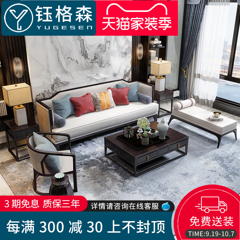 Yugesens new Chinese style solid wood sofa combination modern simple light luxury fabric luxurious Princess sofa living room custom furniture
