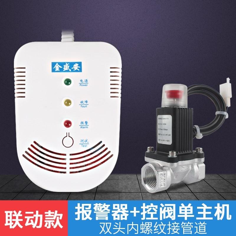 Бытовые сигнализации для обнаружения газа Артикул 614818403714