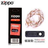 zippo打火机专柜正品美国原装进口配件正品配用棉芯正版省油垫