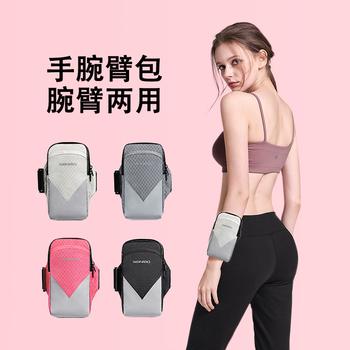 手腕包跑步手机臂包运动臂套手臂套男女通用健身装备华为腕套臂袋
