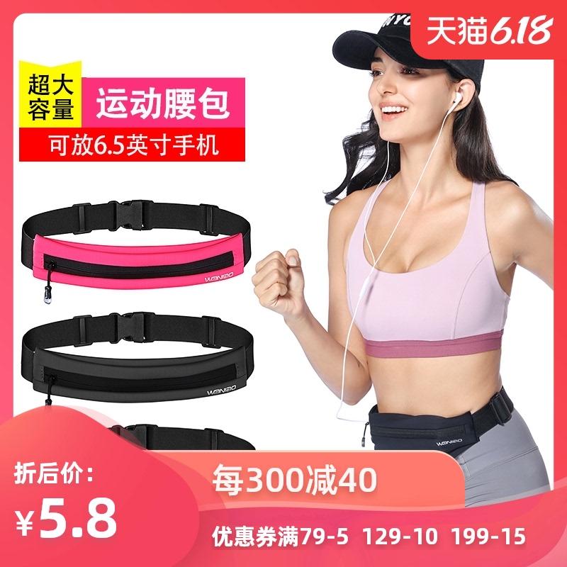 运动跑步手机腰包男女款健身户外装备超薄迷你隐形腰带防水小包
