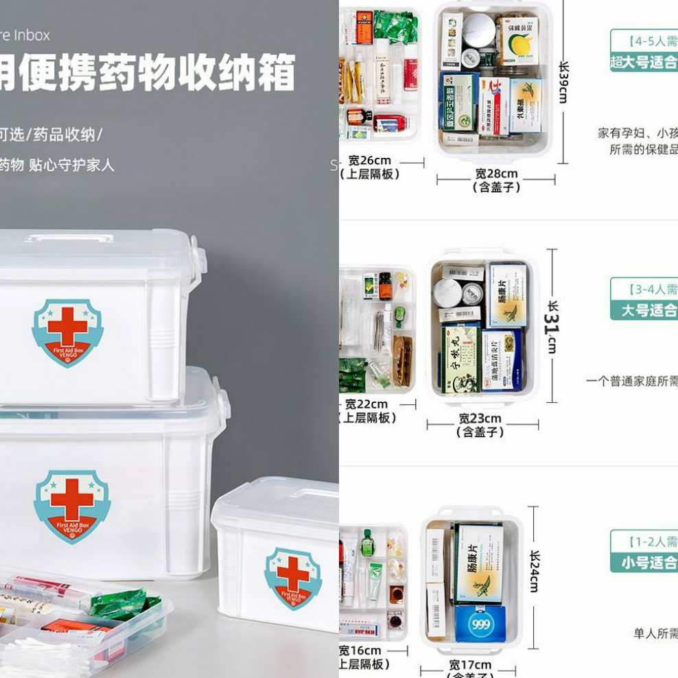 Items family empty box student layered medicine case medical supplies complete set emergency medical box plastic box