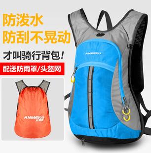 安美路小型户外双肩包登山包运动背包男女骑行背包防水旅行包15L