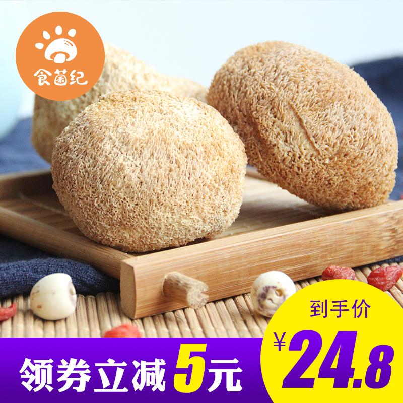 食菌纪猴头菇干货手工挑选无霉无硫熏猴头蘑菇菌菇古田特产200g