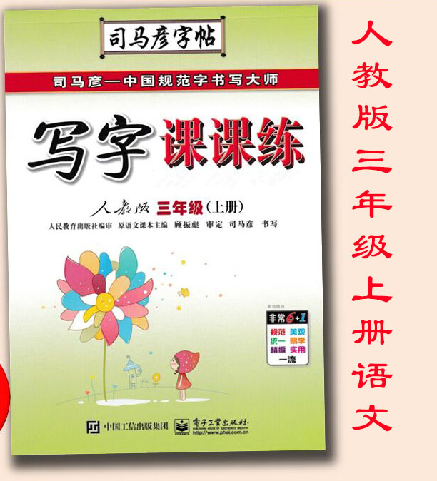 正版包邮2018秋司马彦字帖写字课课练人教版3/三年级上册语文字帖