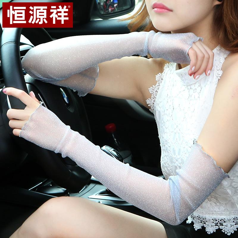 恒源祥防晒手袖护臂女夏季薄款骑车开车手套冰丝袖子套手臂长款