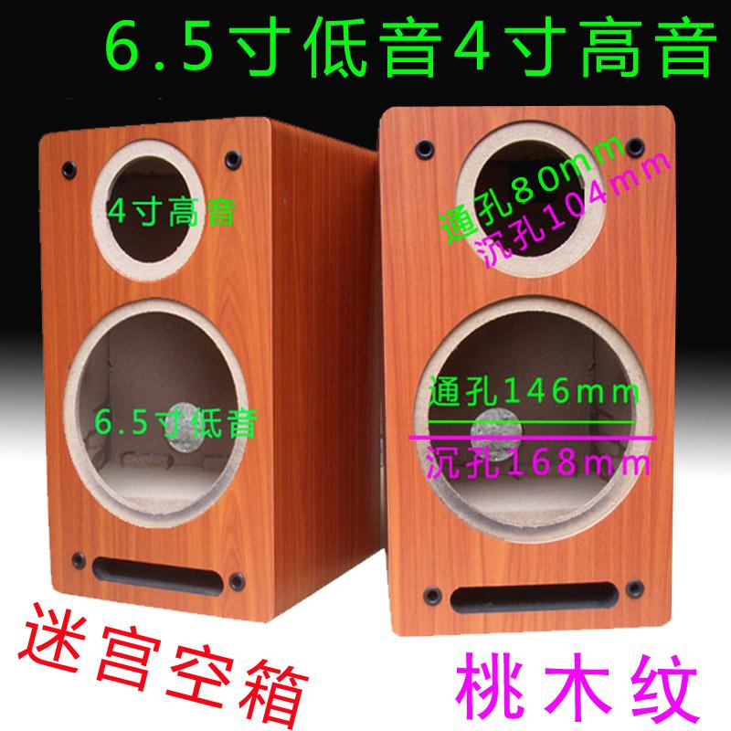 音箱空箱体木质迷宫6.5寸低音4寸高音二分频书架音响空音箱喇叭壳